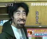 WIERD ASIAN FACE
