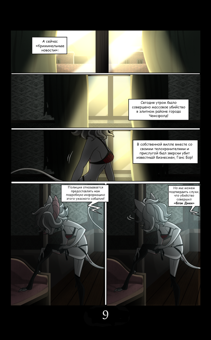 DA - Page 9 by Electra-Draganvel