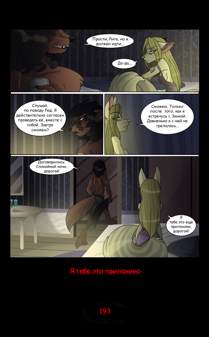 UL - Page 193 by Electra-Draganvel