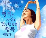 are u happy by leehaneul
