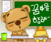 sleep in the class by leehaneul