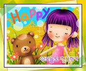 happy gif by leehaneul