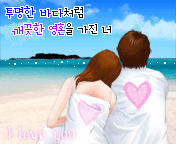 love is by leehaneul