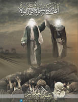 Eid Al-Ghadeer