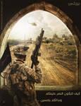 Iraqi Army - ya Hussein by ahmedmakky