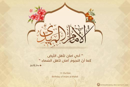 Birthday of Imam al-Mahdi by ahmedmakky