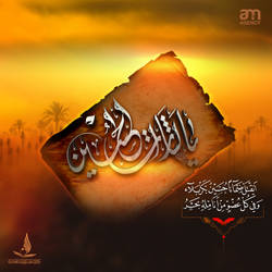 Muharram 2020 - Imam Hussien 1 by ahmedmakky
