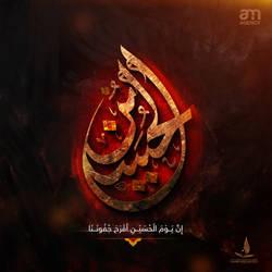 Muharram 2020 - Imam Hussien 2 by ahmedmakky