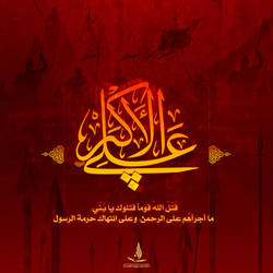 Ali al Akbar - muharram 2020 by ahmedmakky