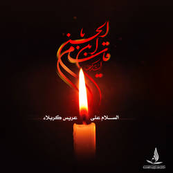 Qasim ibn Hasan - Ashura 2020 by ahmedmakky