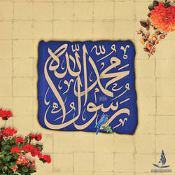 prophet Muhammad - A MERCY TO THE WORLDS by ahmedmakky