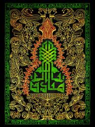 Ia-sadeq-alallah-1 by omidcyber72