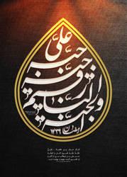 Ali-hob