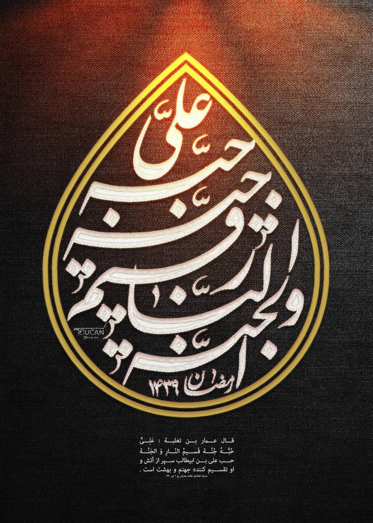 Ali-hob by omidcyber72