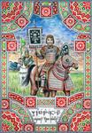 Romendacil II of Gondor