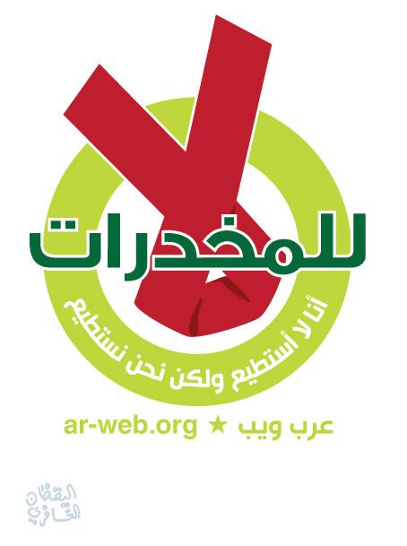 Anti-drug awareness logo