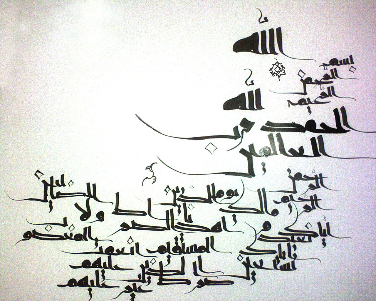 surah al  fatiha by HESAM222 - Surah Al-Fatihah Calligraphy