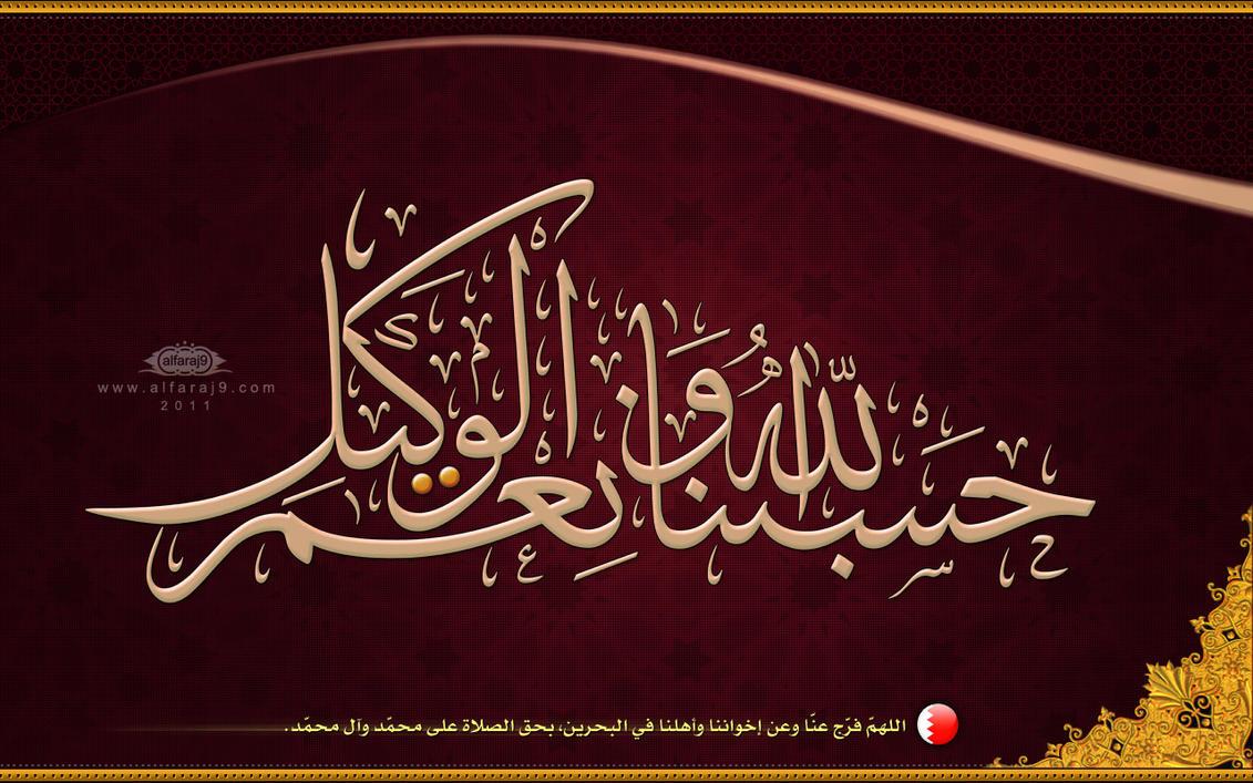 Hasbona Allah by alfaraj9