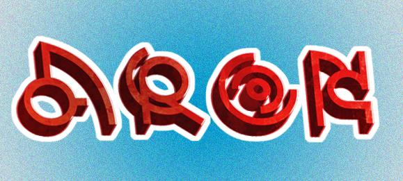 3D? lmao. by emoista66