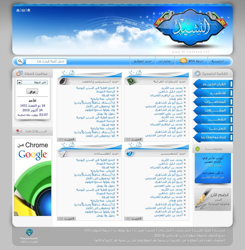 al-nasheed by desdoc