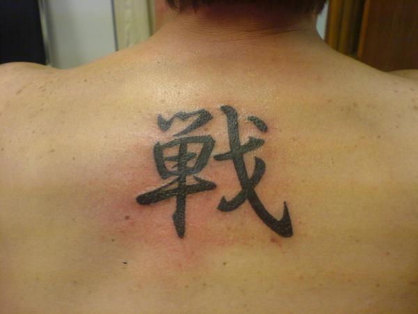 War Kanji Tattoo