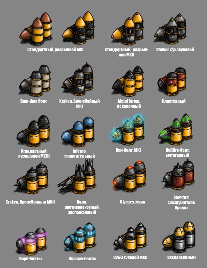 Various Bolt ammo #1 by DarkLostSoul86