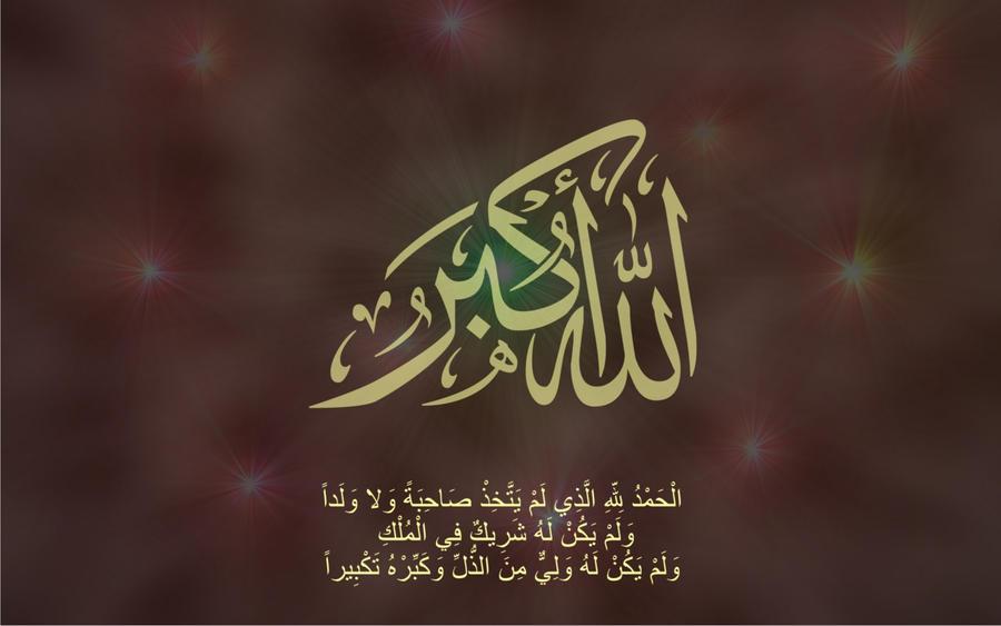 AllahuAkbar By Wilayat On DeviantArt