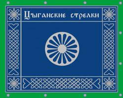 Flag of Gypsy Riflemen