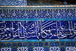 Arabic Scripture 2