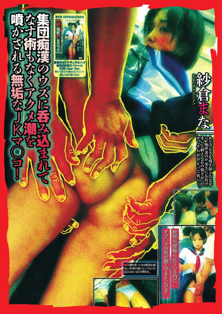 Poster J-Porn 1 by Kk-Man
