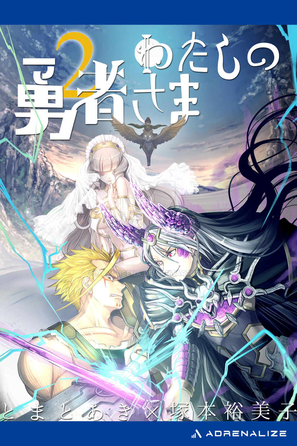 Watashi no yusha sama 2 cover illust by hayousena