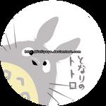 Tonari no Totoro Button by luliyoyo