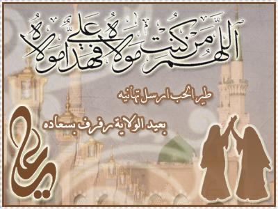 http://fc02.deviantart.net/fs70/f/2010/041/8/d/Eid_al_Ghadeer_Trafalgar_by_M_MEM0.png