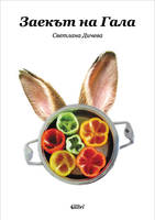 Gala's rabbit by azzza