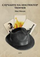 Detective Tiuhchev's cases by azzza