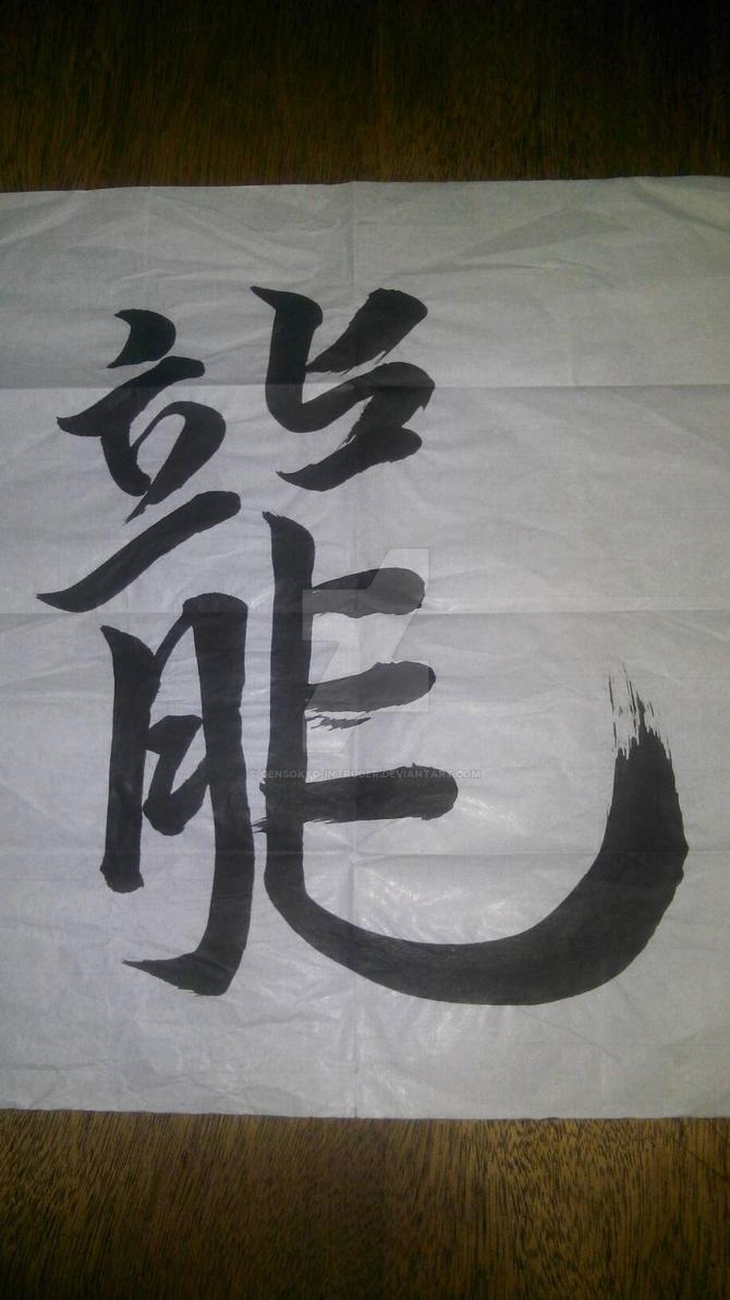 Ryuu by gensokyo-intruder