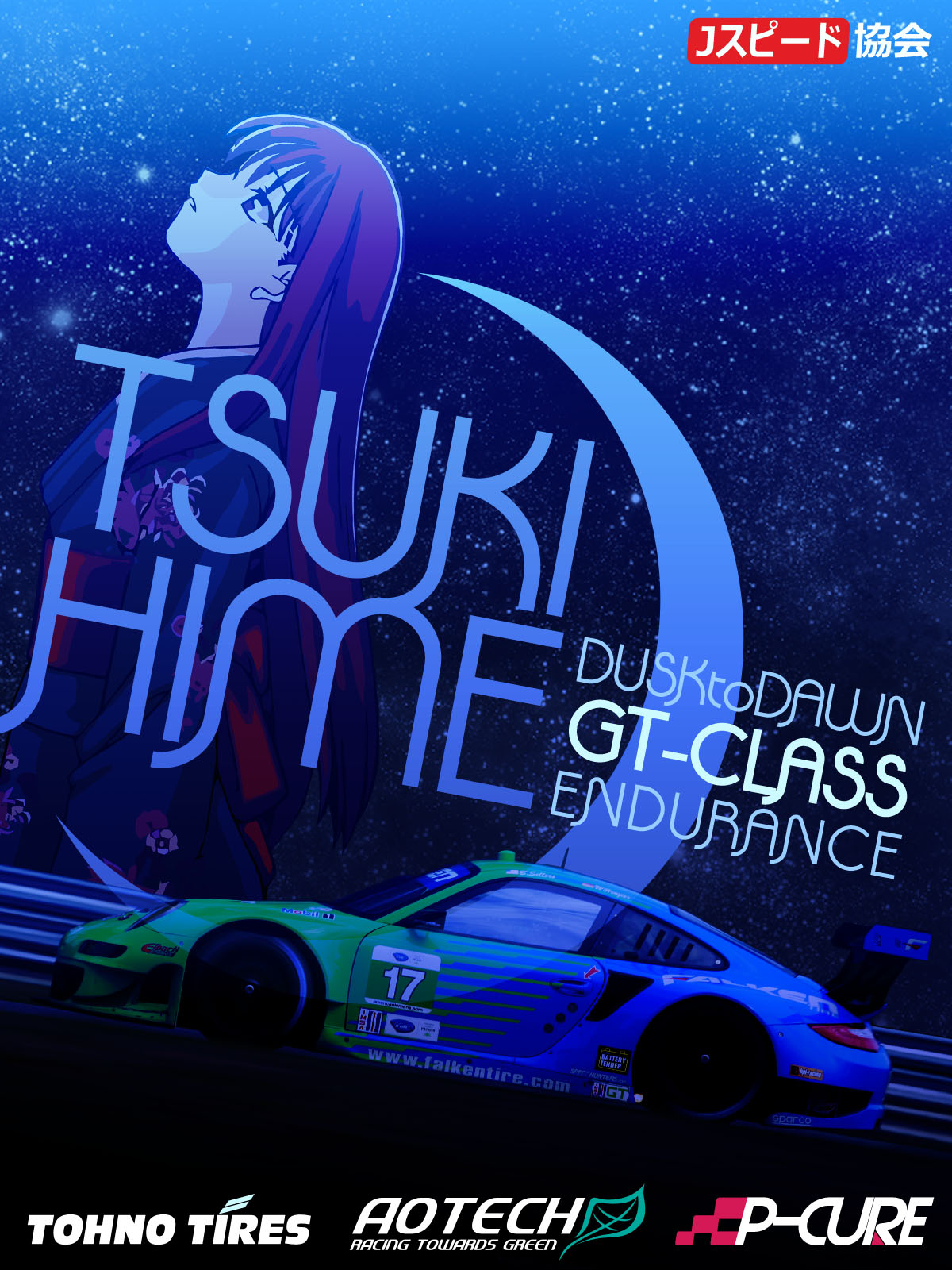Tsukihime GT-Class Endurance Poster by GTRAtomixsearch