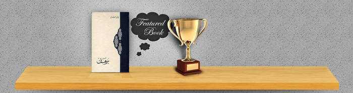 BookStore Featured Book Header