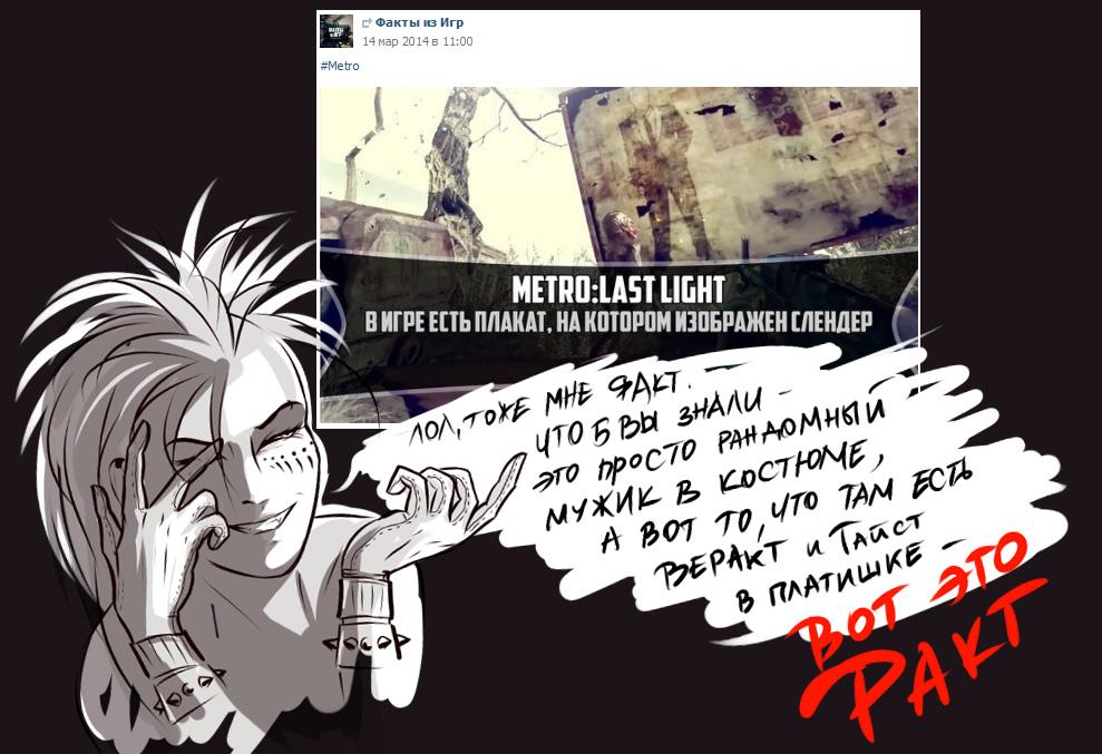 Metro by RedBast