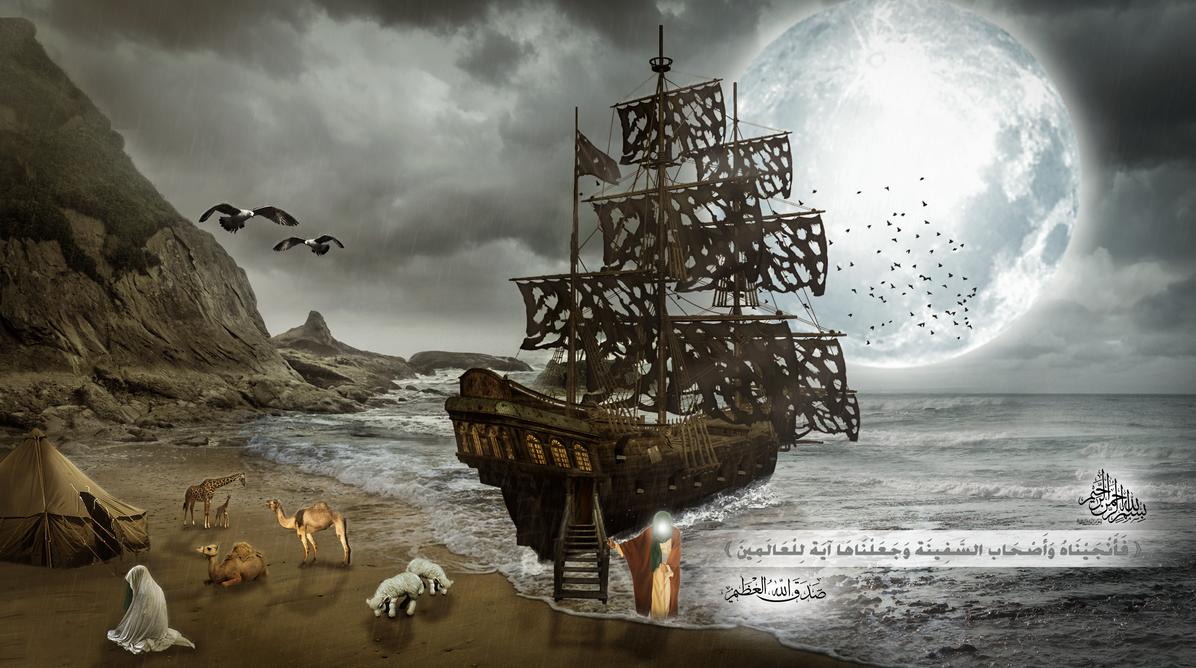 تصميم يحاكي لحظة وصول سفينة النبي نوح عليه السلام بعد ما انجاهم الله