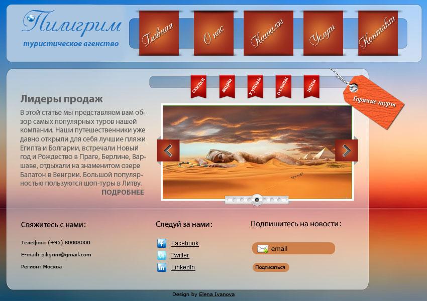 Travel agency website design by ElenaIvanova on DeviantArt