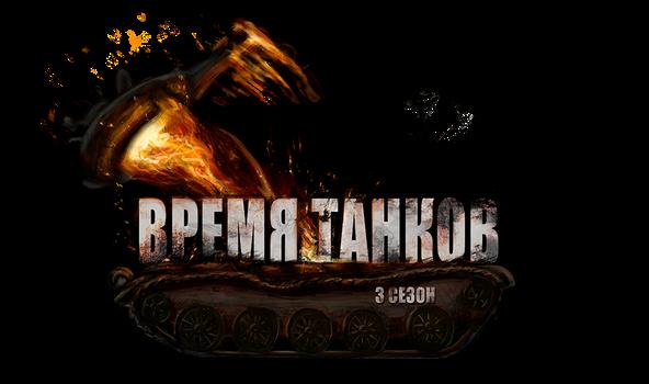 Tanks_Logo