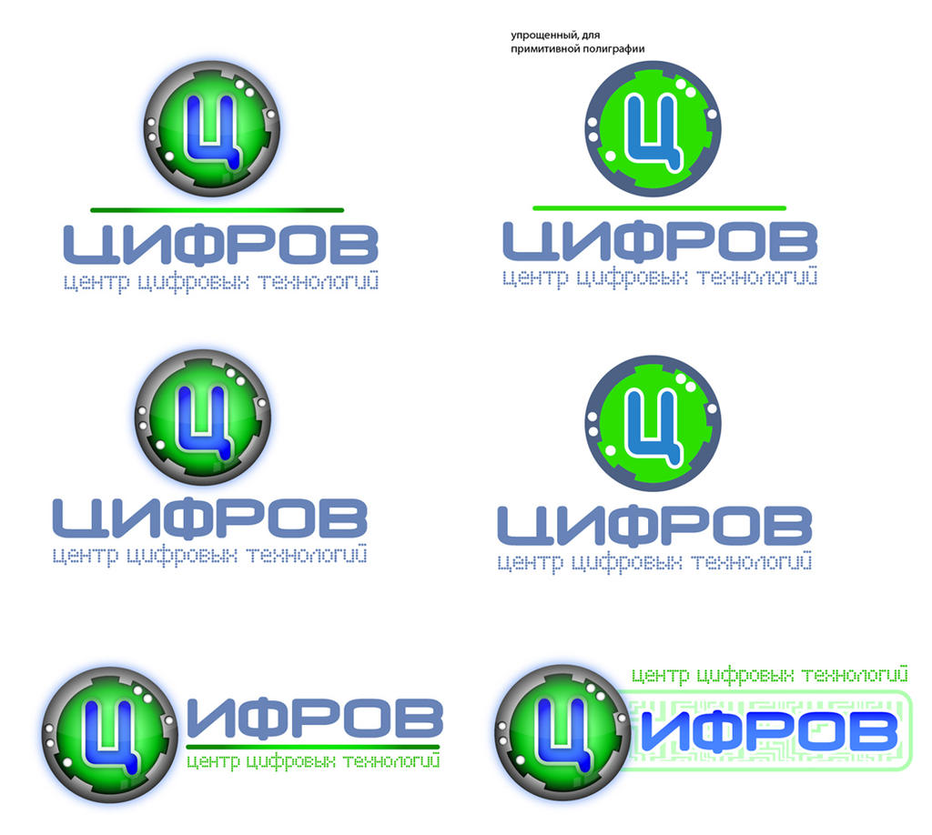 Unfinished Cifrov Logo by KillJoy606