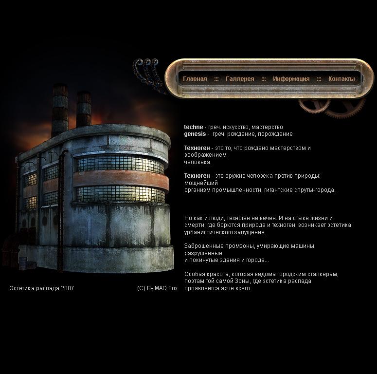 Web Design Decay Aesthetics Main page