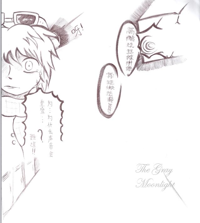Attempt to draw a Manga panel by TheGrayMoonLight