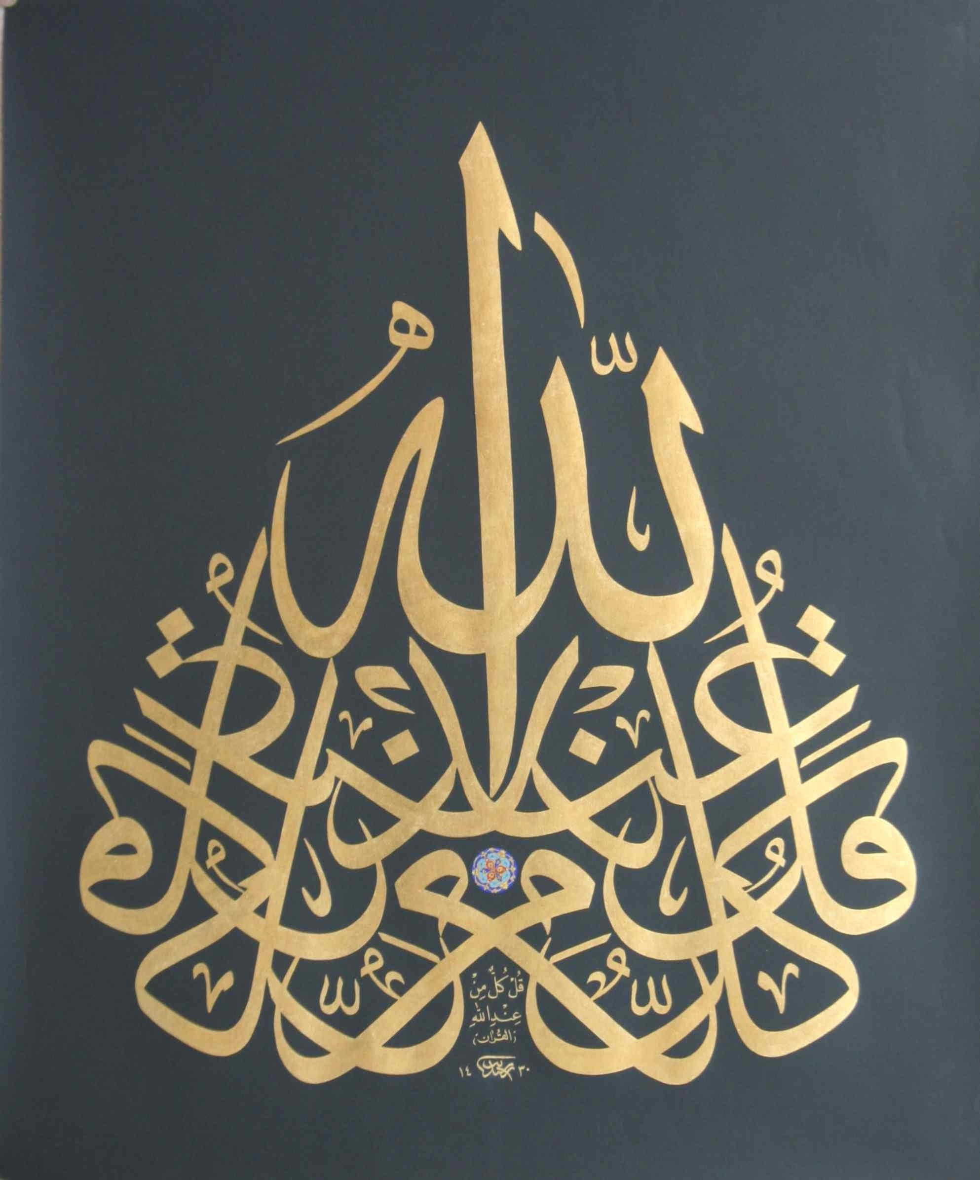 Quranic ayat by asad5565 on deviantart Calligraphy ayat