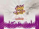 Ramadan 3al Albwab 2010