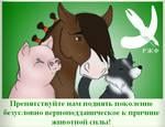 Animalism Mock Propaganda