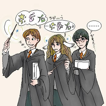 Harry P 2 by shibu