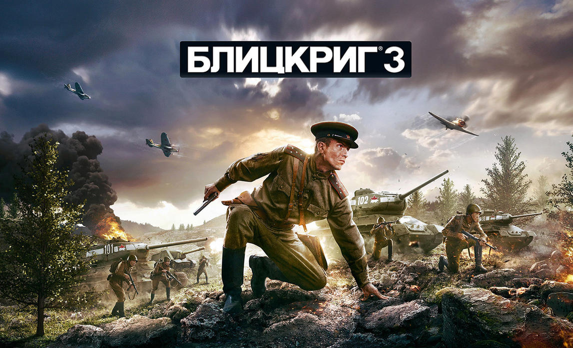 Blitzkrieg 3 Official RU Game art by Tri5tate
